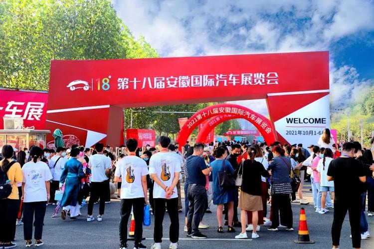 第十八屆安徽國際汽車展覽會今日震撼啟帷