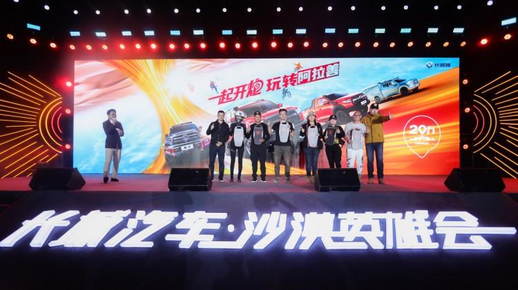 中國皮卡文化盛宴 長城炮車主玩轉阿拉善