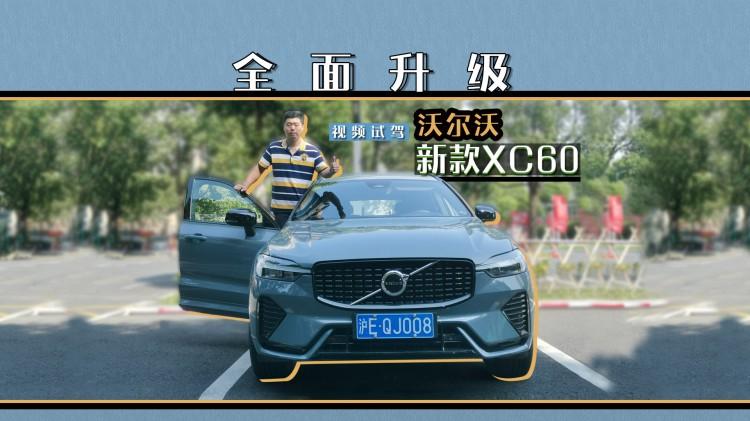 全面升级 试驾沃尔沃新款XC60