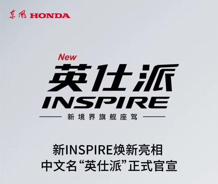 细节有微调 东风本田INSPIRE定名英仕派