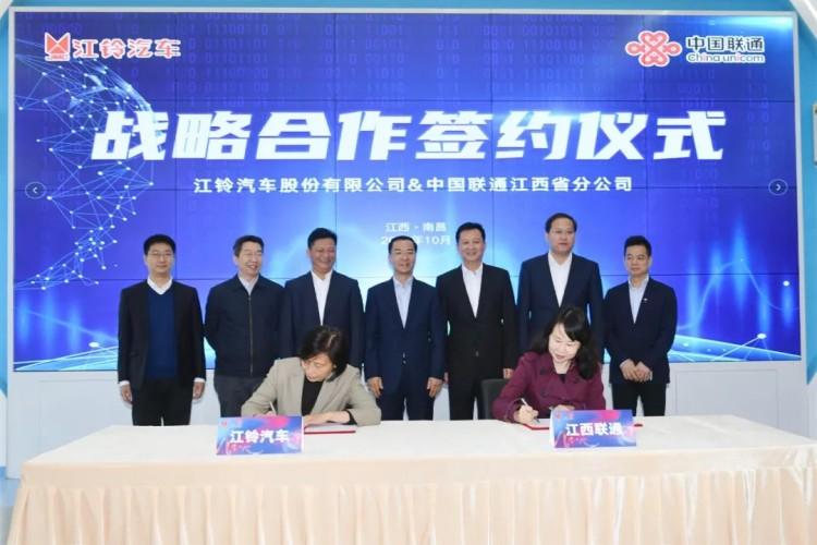 江铃汽车与中国联通正式达成战略合作