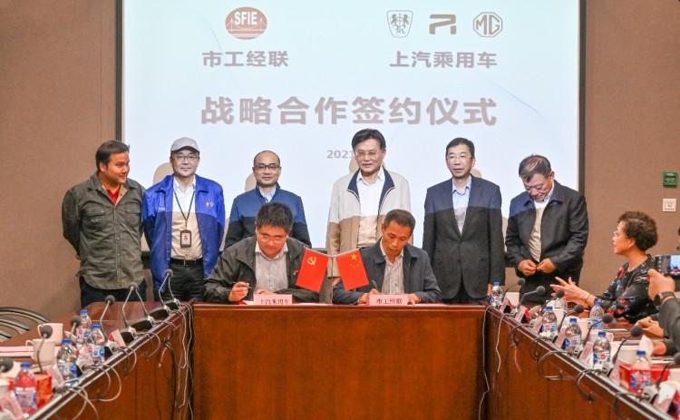 上汽乘用车与上海市工经联合作签约,整合资源助力中国汽车品牌高质量发展