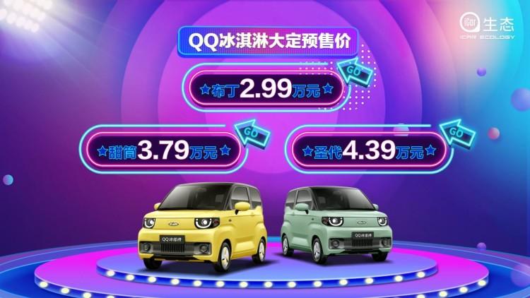 QQ冰淇淋24小时预售15624台!8城Shopping Mall联动 Q+空间打造沉浸式购物新体验!