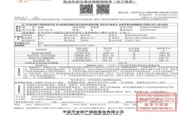 唐山市开平区诚达汽贸,为客户提供假保单。