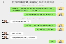 投诉莆田万宝万腾东南4S店,要求更换车辆