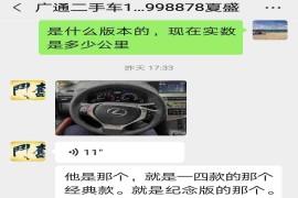 浙江义乌广通二手车夏盛经理,存在隐瞒欺骗,诉求!