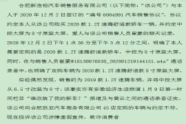 合肥新浩裕汽车销售服务有限公司欺诈,虚假