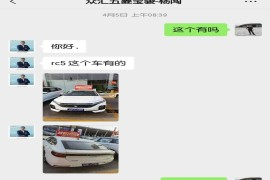 五菱宝骏4S店带有欺诈,欺骗,对消费者不负责任。