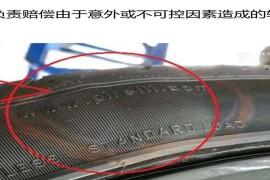 新车24天,右侧前轮胎鼓包。售后拒绝维修。