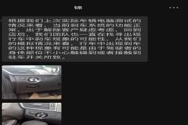 车辆AEB系统多次正常行驶下&nbsp紧急自动刹车