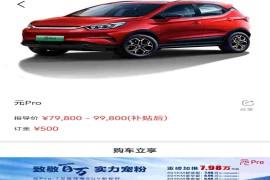 比亚迪元Pro购车不足一个月官方降价30&kmdt