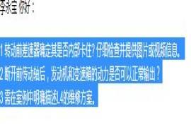 北京奔驰机械故障导致车辆失控突然停住