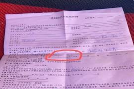 厦门国戎顺达汽车销售服务有限公司合同欺诈