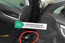 别克昂科旗右前门堵口密封问题导致车门进水插口氧化