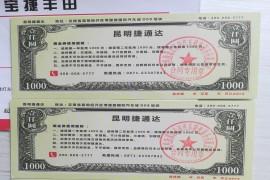 昆明捷通达丰田4s店不退续保押金,强制要求在店里购买保险
