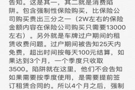 深圳澳康达名车广场消费陷阱