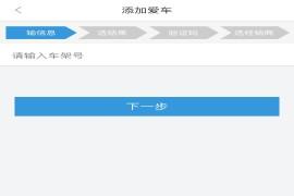 丰田卡罗拉丰田智行互联被企业手机号绑定