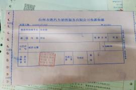 吉利远景X3经销商违法收取续保押金