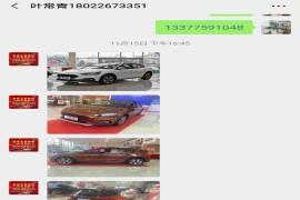 湛江正能福特4s欺骗消费者