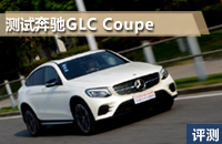 轿跑SUV领跑者 测试奔驰GLC Coupe