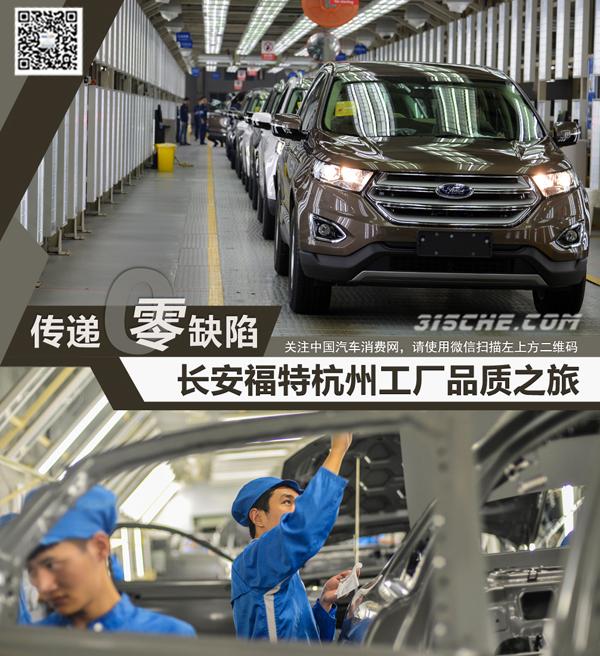 """传递""""零缺陷"""" 长安福特杭州工厂品质之旅"""