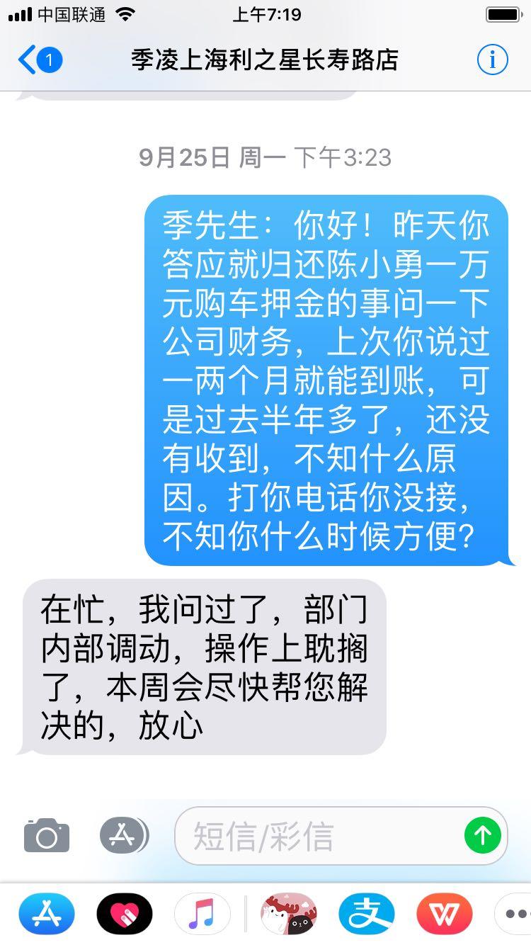 要求上海奔驰4S长寿路店返还购车时预付的押金。