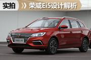 """全球首款纯电Wagon的优雅之""""韵"""" 荣威Ei5设计解析"""