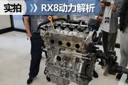 纵置布局·高效性能 荣威RX8动力系统深度解析