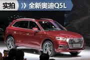 变得更加帅气 北京车展实拍全新奥迪Q5L