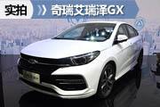 轿跑风格十足 北京车展实拍奇瑞艾瑞泽GX