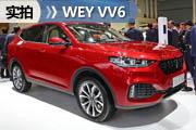 自主豪华SUV再添丁 北京车展实拍WEY VV6