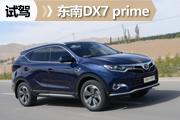 具备家用SUV硬实力 试驾东南DX7 Prime 1.5T+6AT