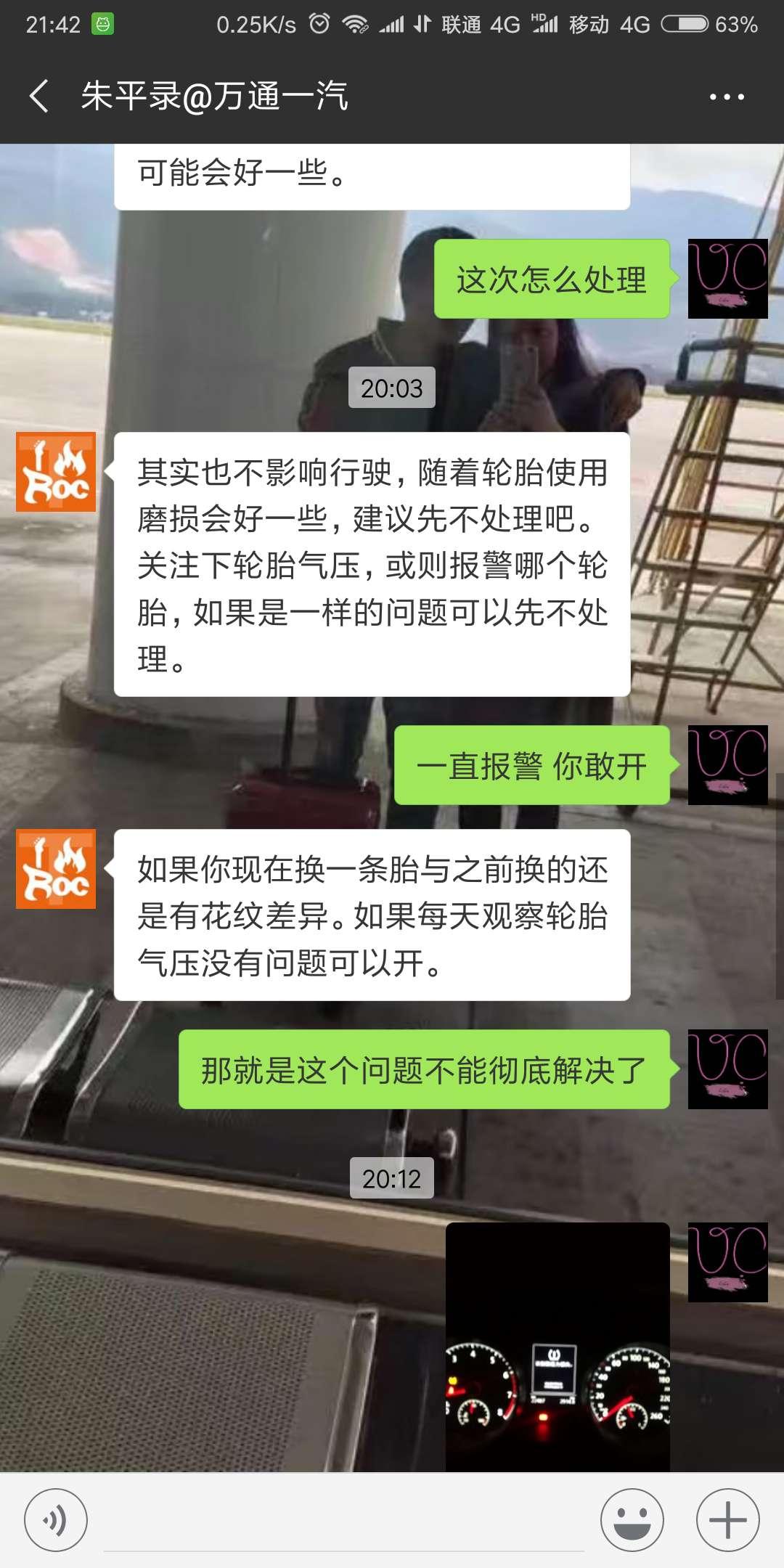 郑州万通一汽4s店,强制客户消费,欺骗用户。维修困难。