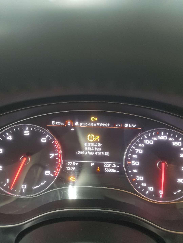 A7变速箱故障显示无倒挡