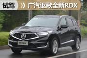 黑科技加持的豪华SUV 试驾广汽讴歌全新RDX
