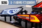 技术·以人为本 全新荣威i5座椅/灯组解析