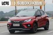 为年轻人而来 试驾体验东南DX3X酷绮1.5T