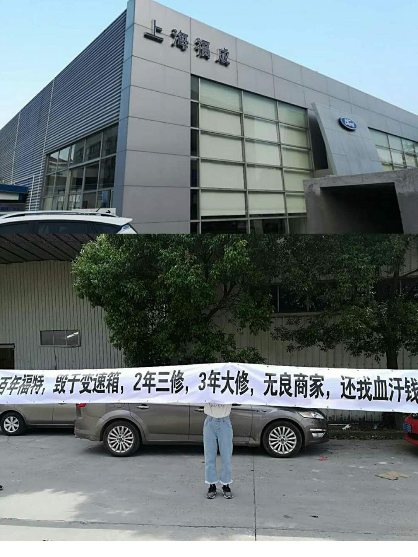 百年福特毁于变速箱,上海福特毁于福成