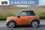 双门后驱电动车 LITE试驾体验