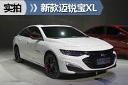 战斗气息十足 广州车展实拍新款迈锐宝XL