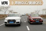 豪华之间的较量 对比试驾奔驰GLC/奥迪Q5L