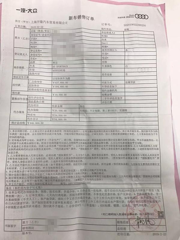 上海开隆误导消费者签订购车合同,贷款未过要求退预付款