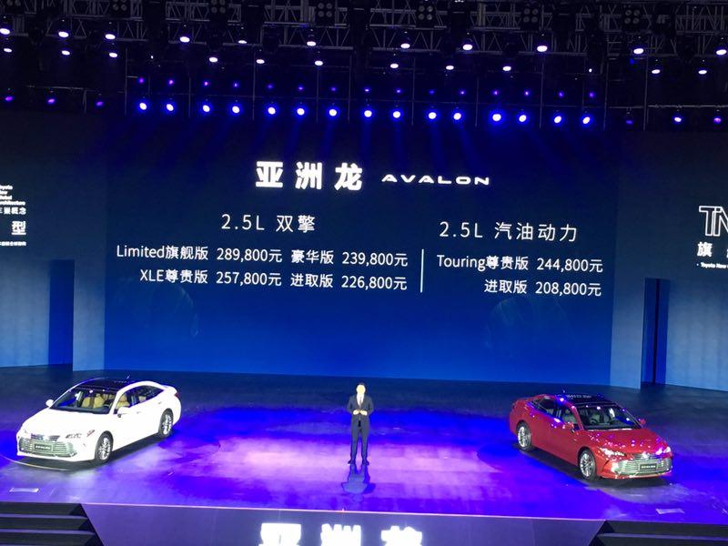 中型家轿新旗舰 一汽丰田亚洲龙起售20.88万元