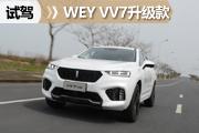 小改动大提升 试驾WEY VV7升级款