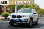 不忘初心 试驾体验全新宝马X3 xDrive28i