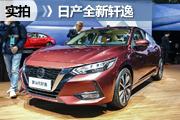 """小号""""天籁""""终于来了 上海车展实拍全新轩逸"""
