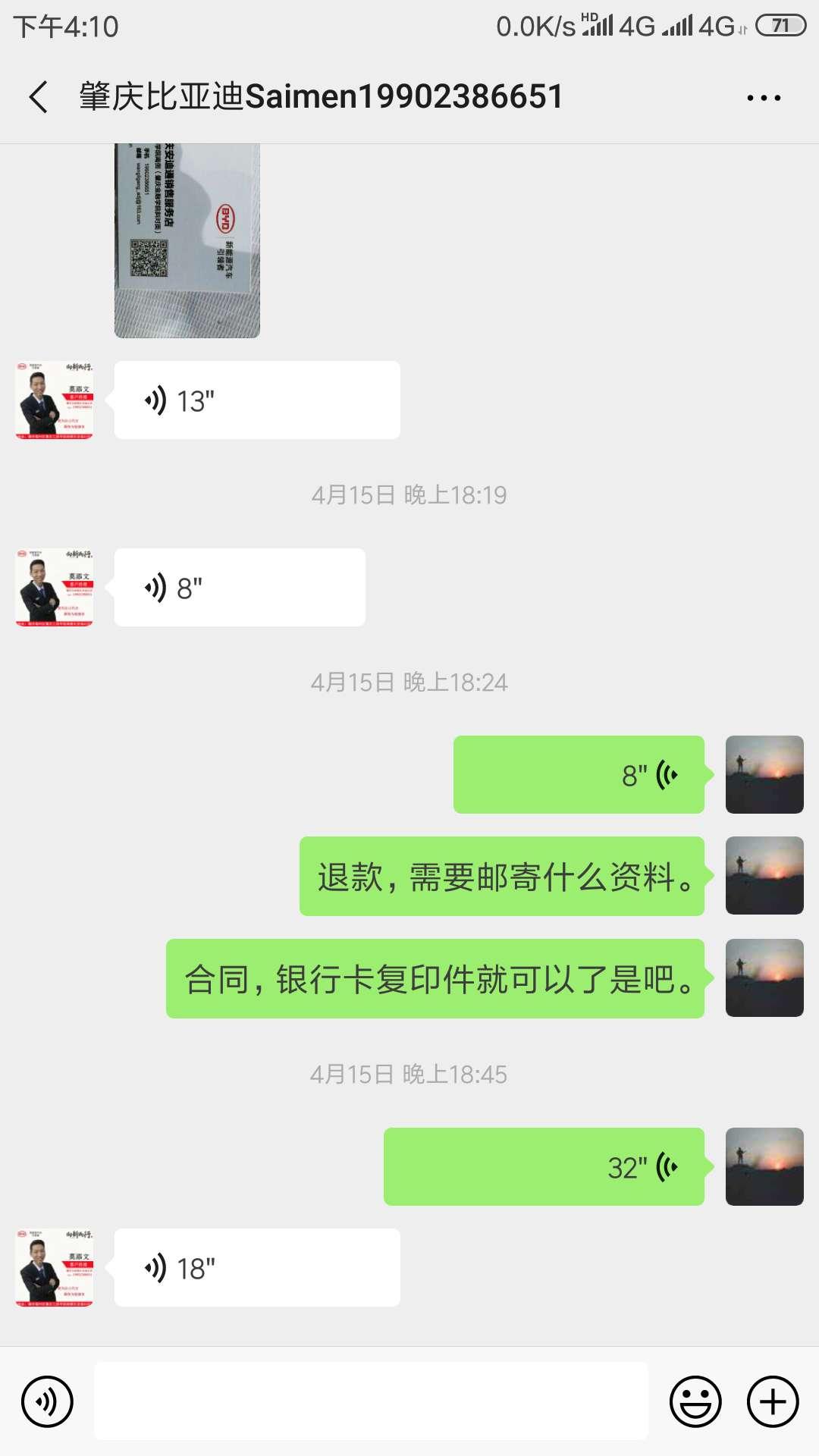 肇庆安迪通比亚迪4s店消费欺诈