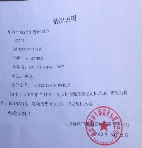 四川城市车辆置业有限公司购买JEEP自由光烧机油