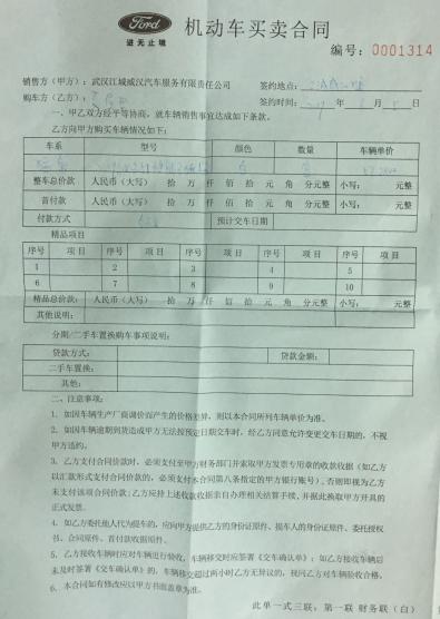 武汉江城威汉福特4S店销售欺诈行为投诉