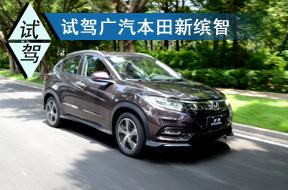 小型SUV领潮者 试驾广汽本田新缤智